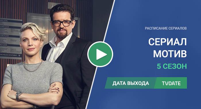 Видео про 5 сезон сериала Мотив