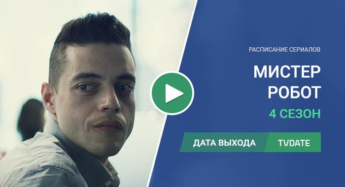 Видео про 4 сезон сериала Мистер Робот