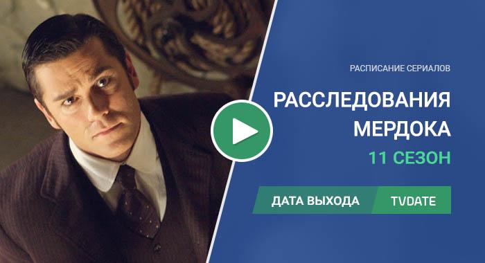 Видео про 11 сезон сериала Расследования Мердока