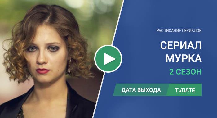 Видео про 2 сезон сериала Мурка