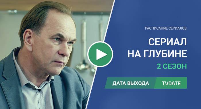 Видео про 2 сезон сериала На глубине