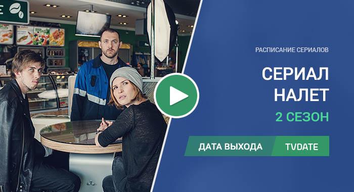 Видео про 2 сезон сериала Налет