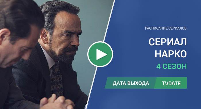 Видео про 4 сезон сериала Нарко