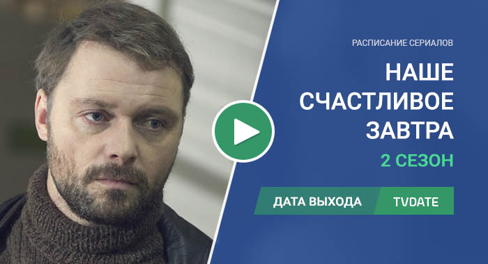 Видео про 2 сезон сериала Наше счастливое завтра
