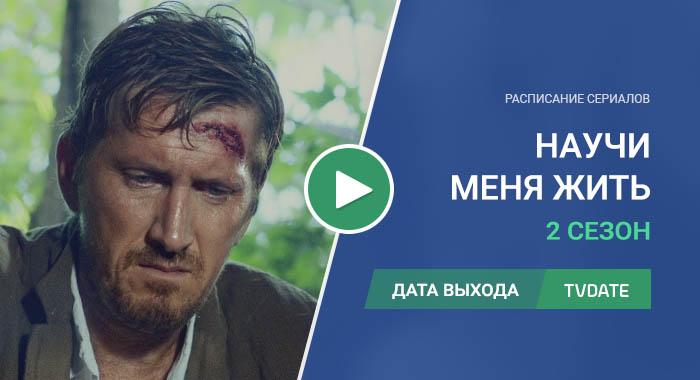 Видео про 2 сезон сериала Научи меня жить
