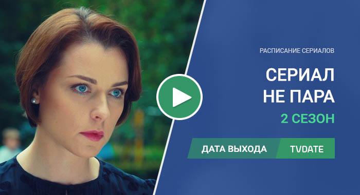Видео про 2 сезон сериала Не пара