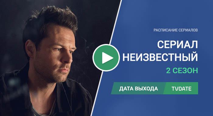 Видео про 2 сезон сериала Неизвестный