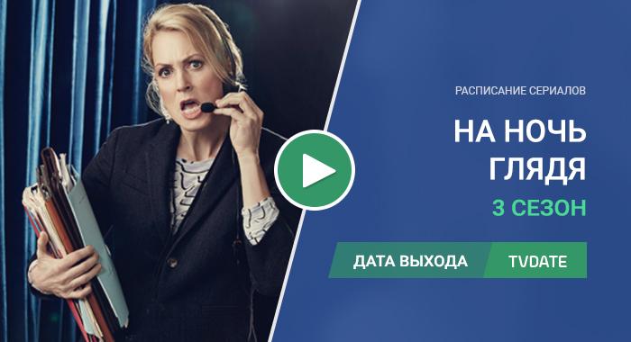 Видео про 3 сезон сериала На ночь глядя