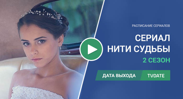 Видео про 2 сезон сериала Нити судьбы