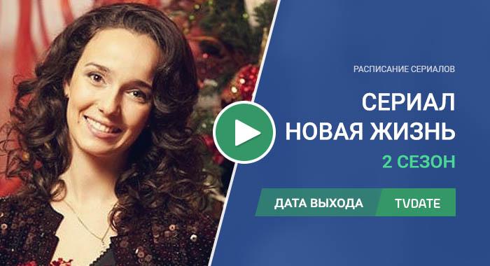 Видео про 2 сезон сериала Новая жизнь