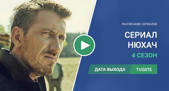Видео про 4 сезон сериала Нюхач