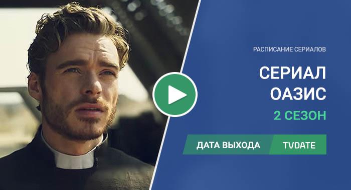 Видео про 2 сезон сериала Оазис