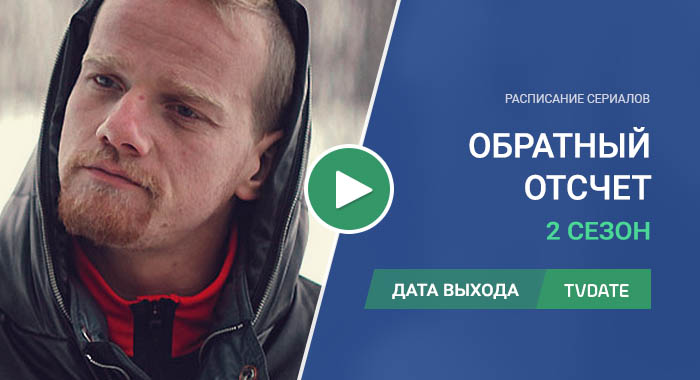 Видео про 2 сезон сериала Обратный отсчет