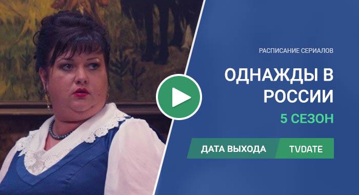 Видео про 5 сезон сериала Однажды в России