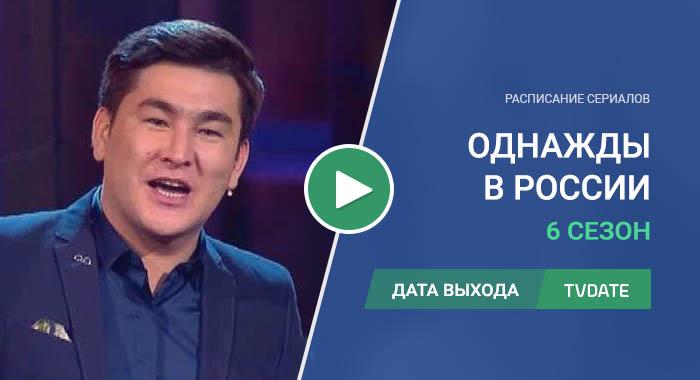 Видео про 6 сезон сериала Однажды в России