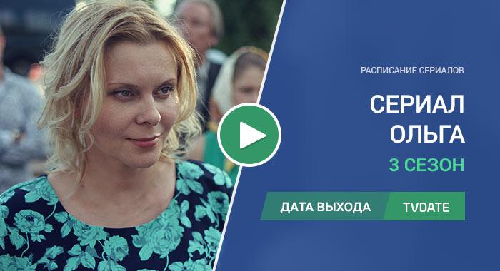 Видео про 3 сезон сериала Ольга