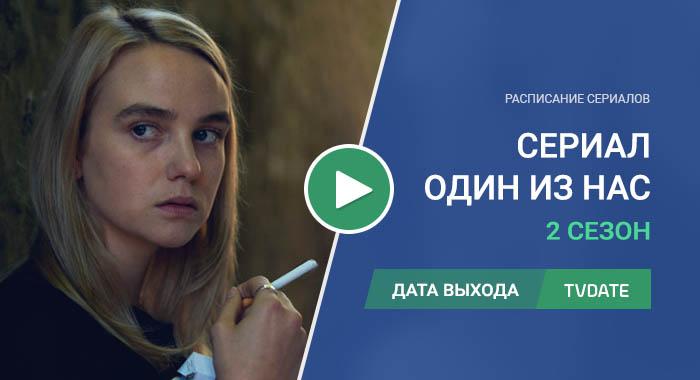 Видео про 2 сезон сериала Один из нас