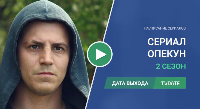 Видео про 2 сезон сериала Опекун