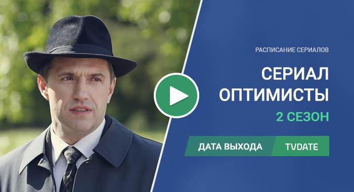 Видео про 2 сезон сериала Оптимисты