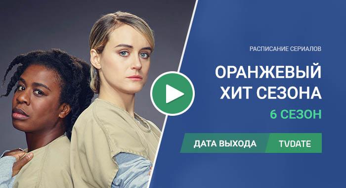 Видео про 6 сезон сериала Оранжевый - хит сезона