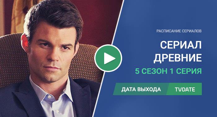 Древние 5 сезон 1 серия