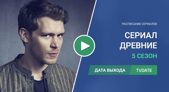 Видео про 5 сезон сериала Древние