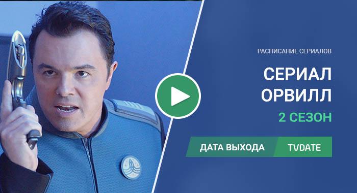 Видео про 2 сезон сериала Орвилл