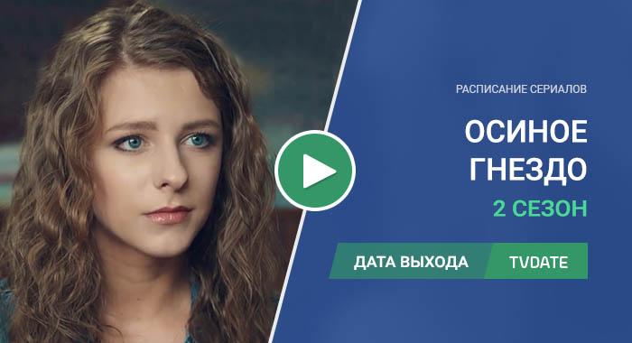Видео про 2 сезон сериала Осиное гнездо