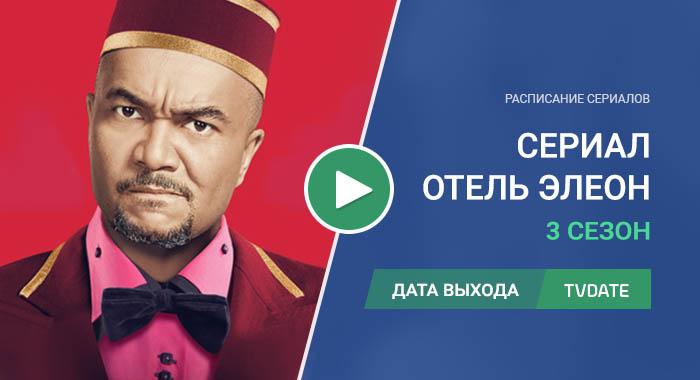 Видео про 3 сезон сериала Отель Элеон