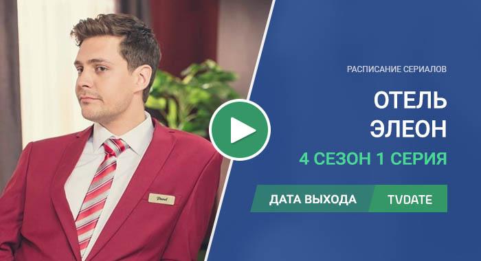 Отель Элеон 4 сезон 1 серия