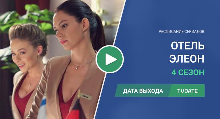 Видео про 4 сезон сериала Отель Элеон
