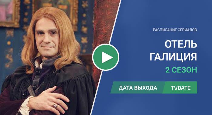 Видео про 2 сезон сериала Отель Галиция