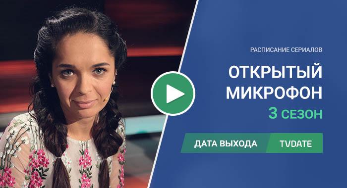 Видео про 3 сезон сериала Открытый микрофон