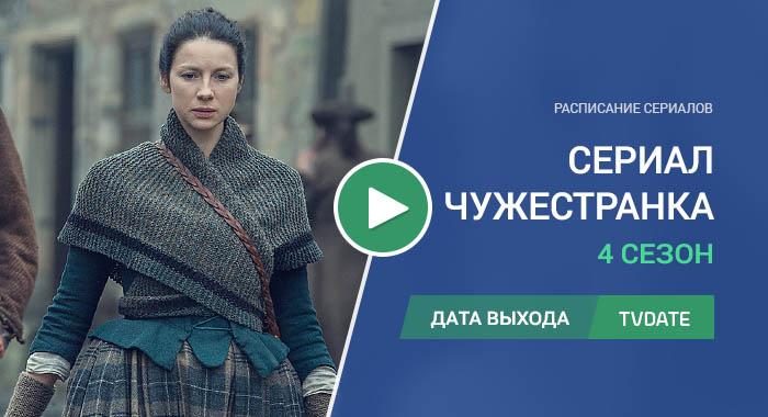 Видео про 4 сезон сериала Чужестранка