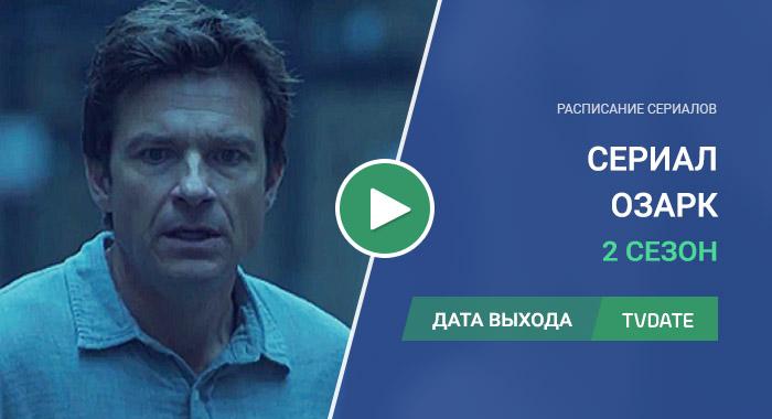 Видео про 2 сезон сериала Озарк