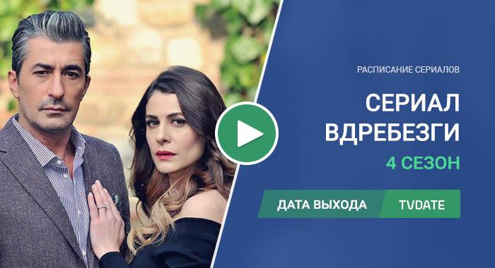 Видео про 4 сезон сериала Вдребезги