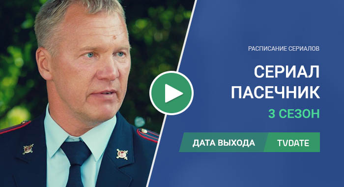 Пасечник 3 Сезон Скачать Торрент - фото 7