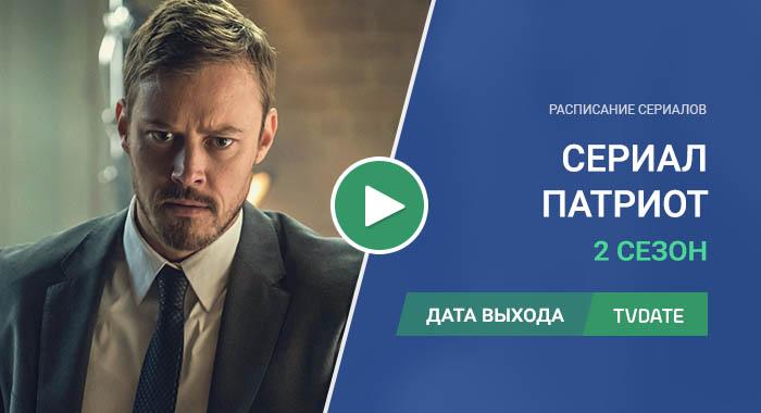 Видео про 2 сезон сериала Патриот