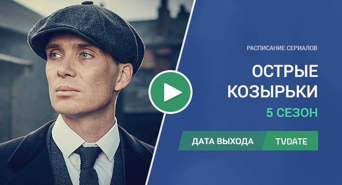 Видео про 5 сезон сериала Острые козырьки