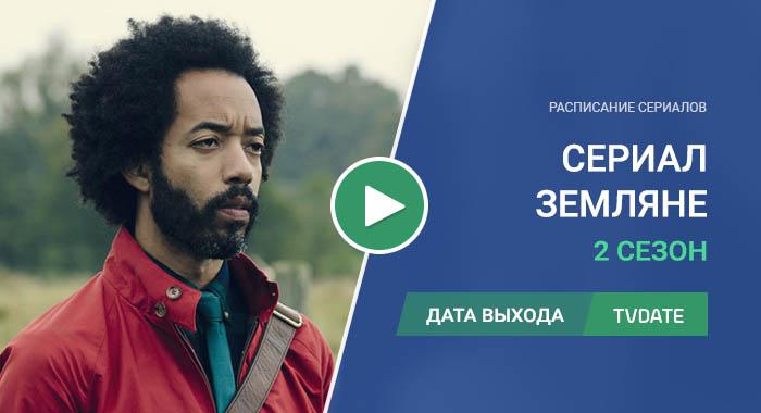 Видео про 2 сезон сериала Земляне