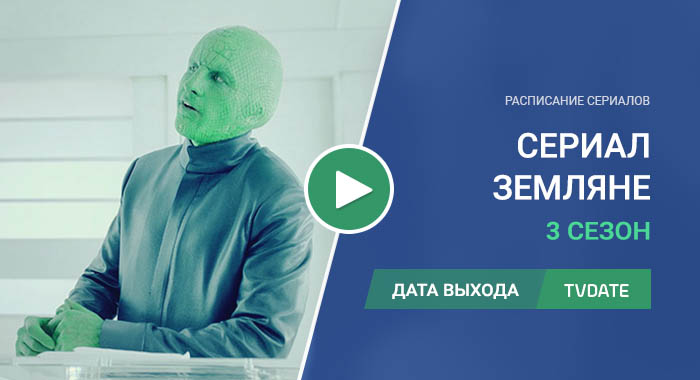 Видео про 3 сезон сериала Земляне