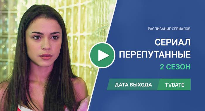 Видео про 2 сезон сериала Перепутанные