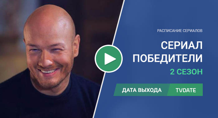 Видео про 2 сезон сериала Победители