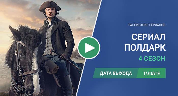 Видео про 4 сезон сериала Полдарк