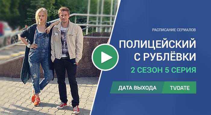 Полицейский с Рублёвки 2 сезон 5 серия