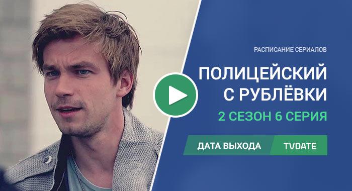 Полицейский с Рублёвки 2 сезон 6 серия