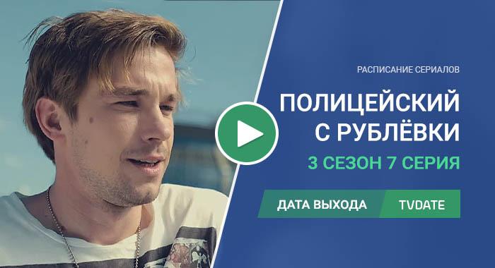 Полицейский с Рублёвки 3 сезон 7 серия