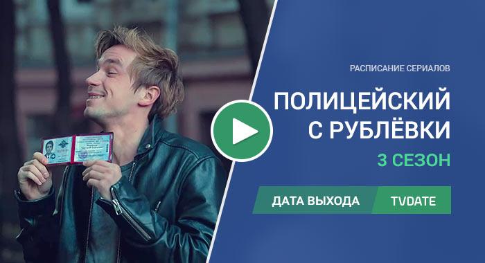 Видео про 3 сезон сериала Полицейский с Рублёвки