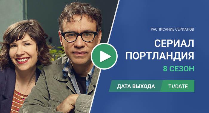 Видео про 8 сезон сериала Портландия
