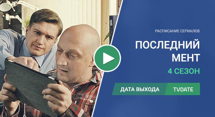 Видео про 4 сезон сериала Последний мент